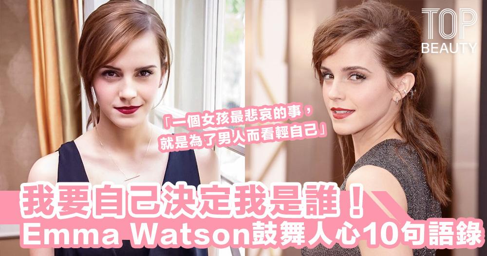 我無法取悅每個人!勇於做自己、為女性發聲,現代女強人Emma Watson鼓舞人心的10句語錄!