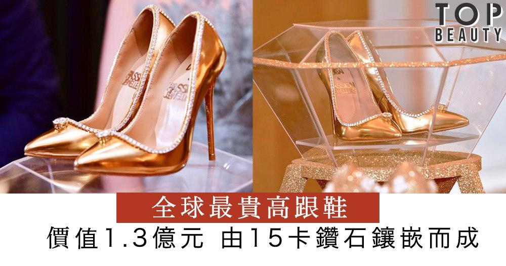 全球最貴高跟鞋~1.3億元的高跟鞋,由15卡鑽石而成,杜拜土豪錢多到沒處花,消費得起之餘,會很暢銷!