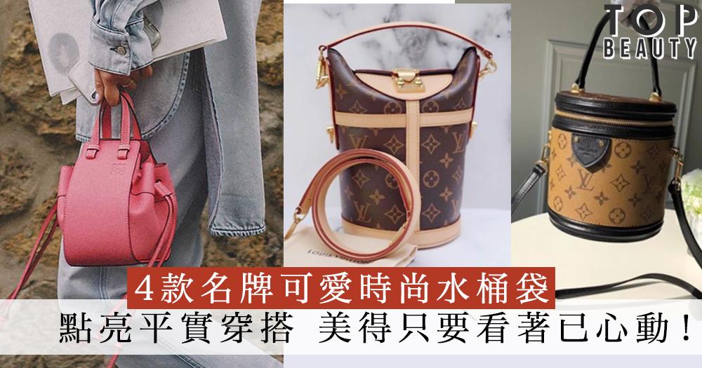 充滿可愛時尚感!4款名牌水桶袋,一個單品已點亮整個平實穿搭!美得單是看著已心動~