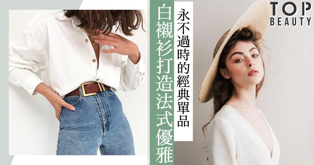 永不過時的經典單品:打造法式優雅風,一件白襯衫穿出無限風格!