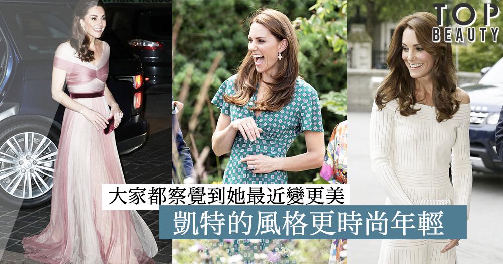 大家都察覺到她最近的改變!凱特的風格大改造獲讚美:「她看起來很美,很多人都對她讚不絕口」