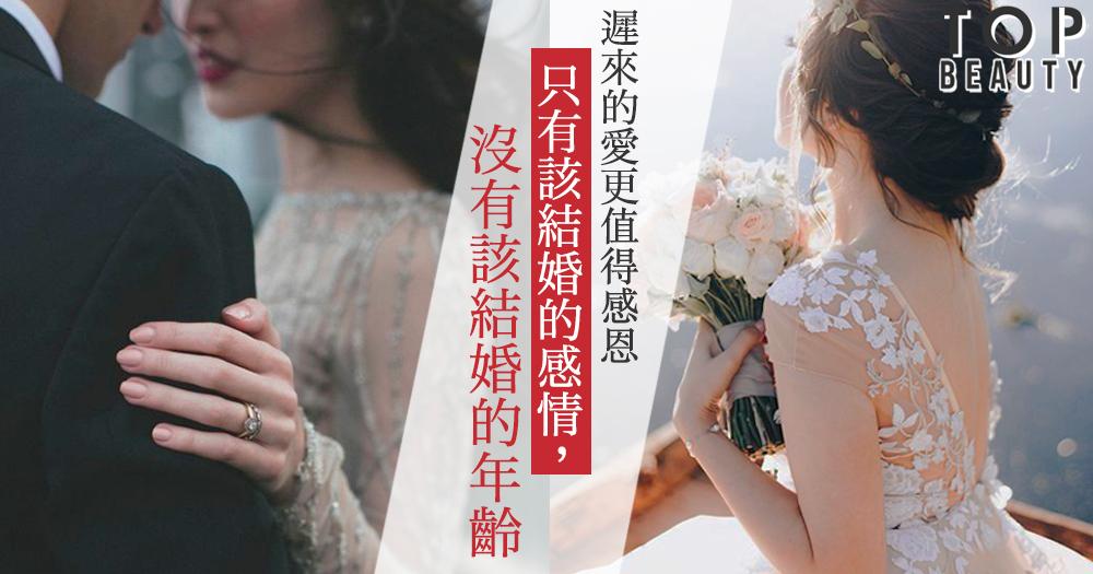 晚婚又如何?遲來的愛情更值得感恩「世上只有該結婚的感情 沒有該結婚的年齡」