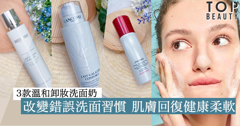 【洗面奶】改變洗面習慣 肌膚極速變明亮!3款溫和卸妝洗面奶—防禦 排毒淨化 肌膚回復柔軟~