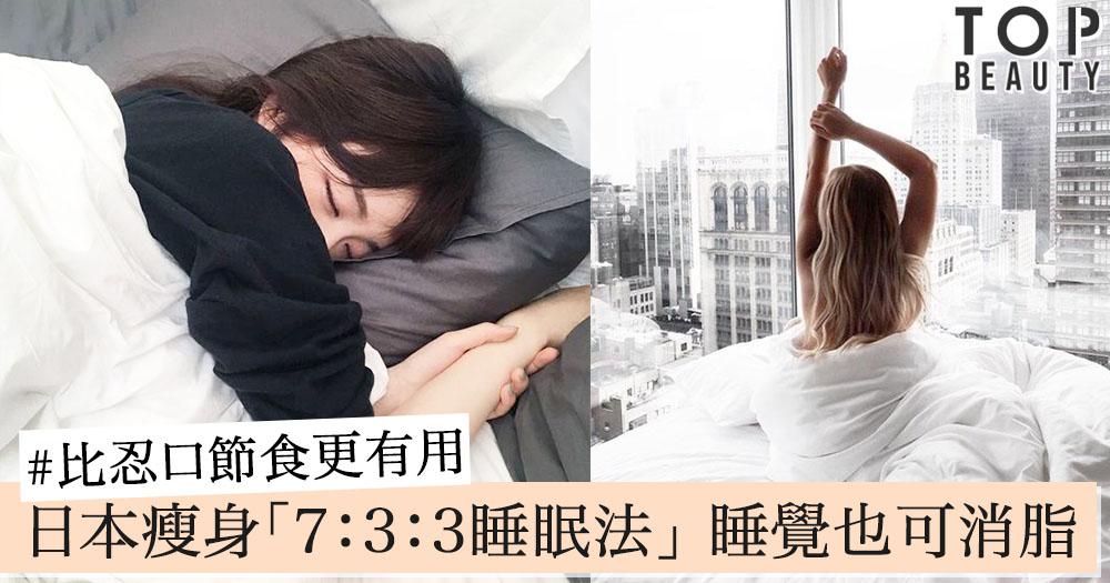 日本瘦身「7:3:3睡眠法」~這樣睡眠可消脂,比忍口節食更有用!