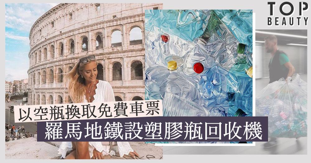 羅馬地鐵設塑膠瓶回收機~以空瓶換取免費車票,既環保又受市民歡迎!