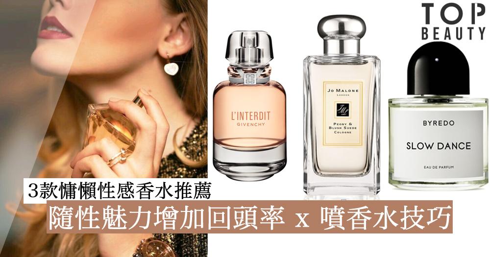 3款慵懶且性感的香水推薦 隨性卻令人增加回頭率!4個噴香水技巧噴出第二體香~