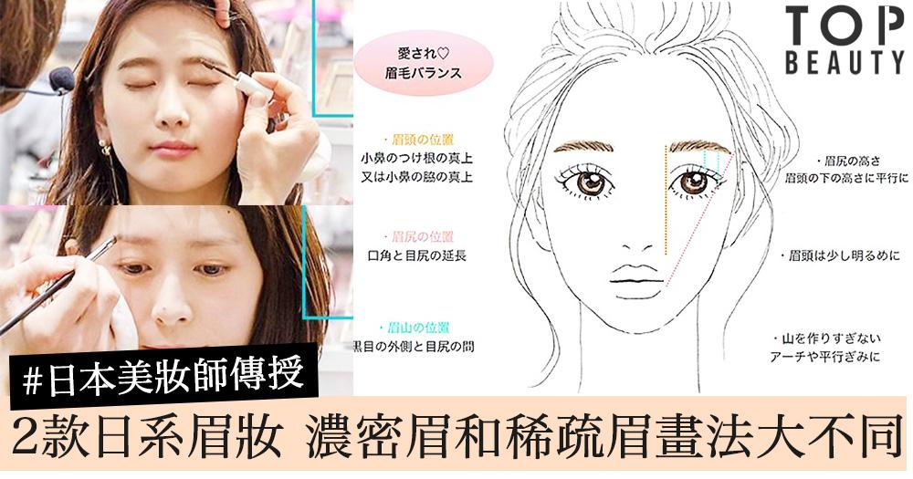 2款日系自然眉妝~日本美妝師傳授,濃密或稀疏眉毛有不同畫法!