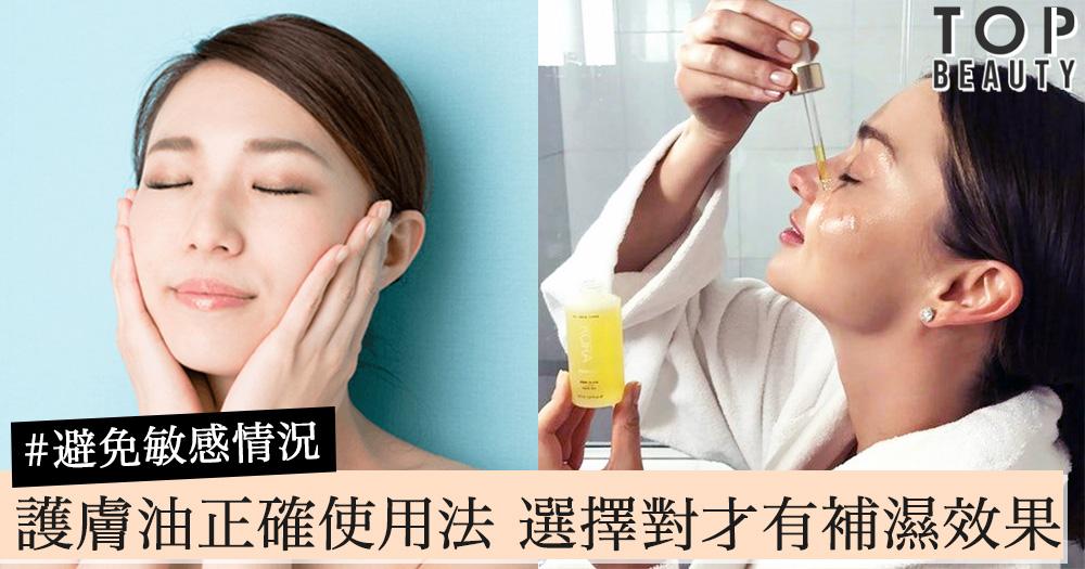 護膚油的正確使用方法~選擇對才可有補濕效果,更避免敏感情況!