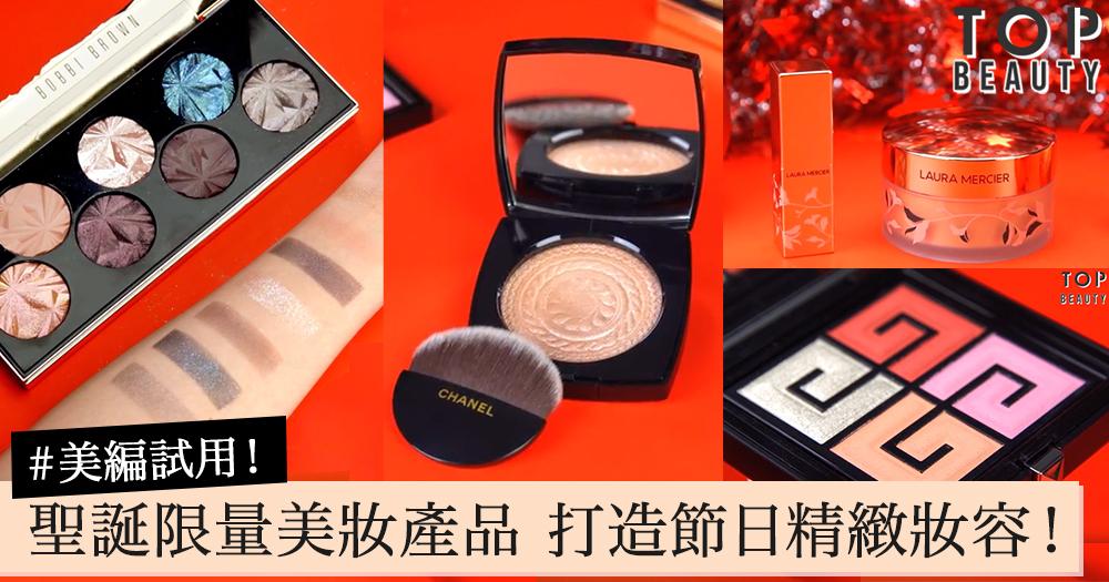 4個限量聖誕美妝產品~美編試用,精美包裝之餘,又可化上一個精緻妝容!