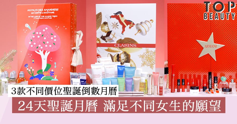 【聖誕倒數月曆】3款不同價位聖誕倒數月曆 唇膏控、香水控、潤膚控、護膚控都能滿足你願望~
