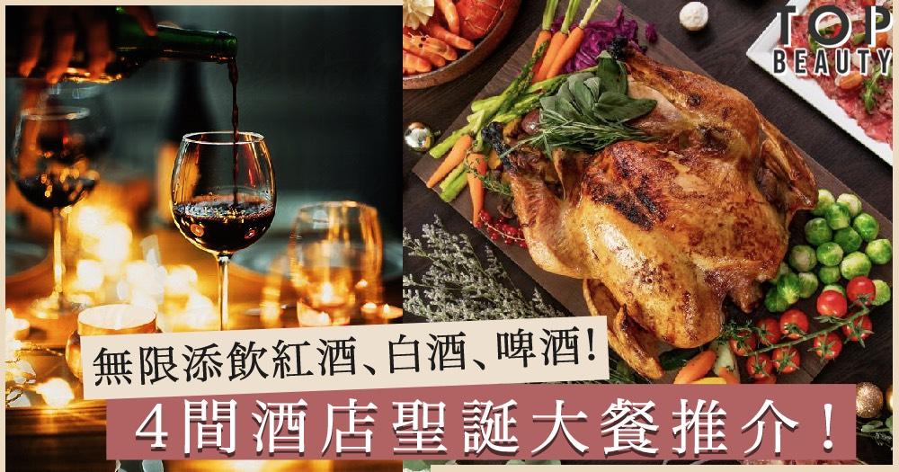 酒店聖誕大餐推介~CP值高,無限添飲紅酒、白酒,加送海鮮,不可錯過!