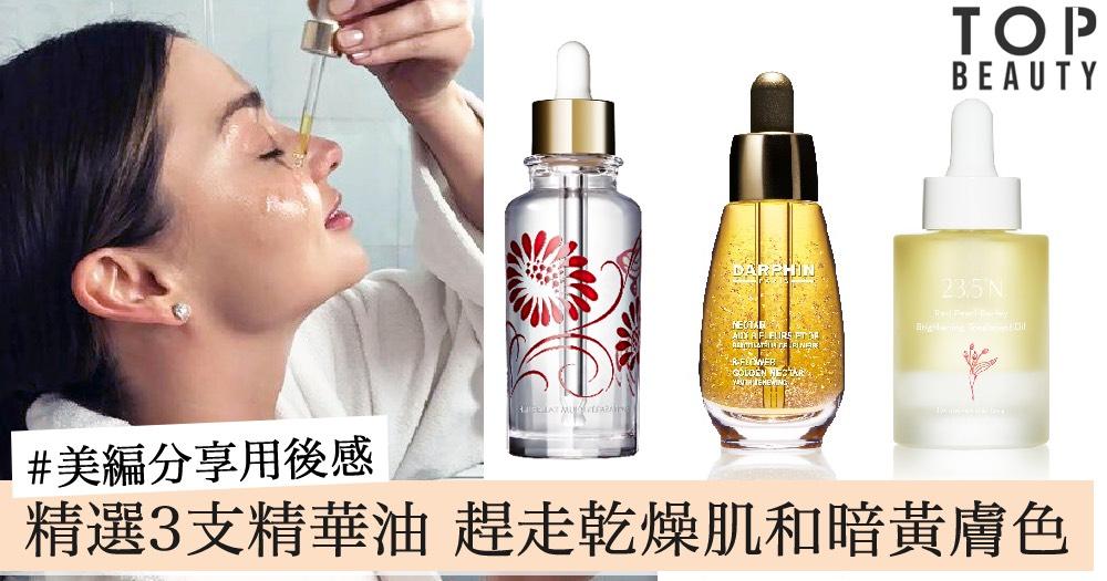 3支高質精華油~快速滋潤皮膚,趕走乾燥肌膚,有效改善暗黃膚色。