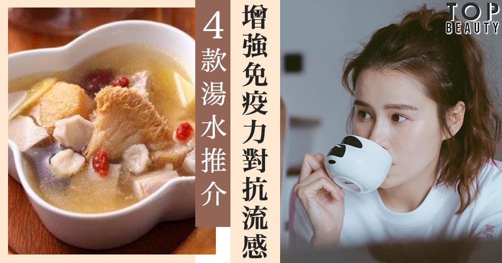 【湯水推介】4款湯水食譜增強抵抗力 對抗橫行的流感