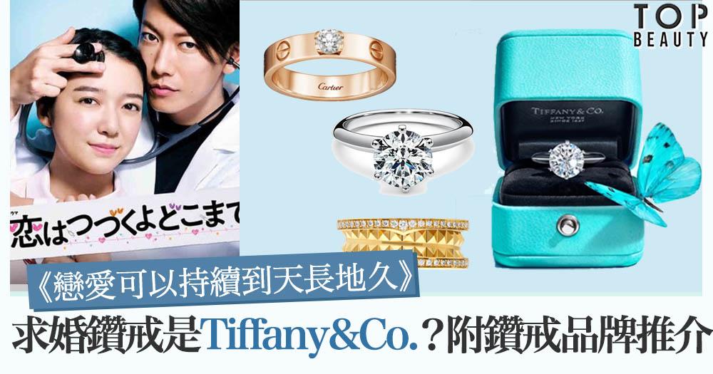《戀愛可以持續到天長地久》佐藤健求婚送價值37萬Tiffany & Co. 2卡鑽戒!