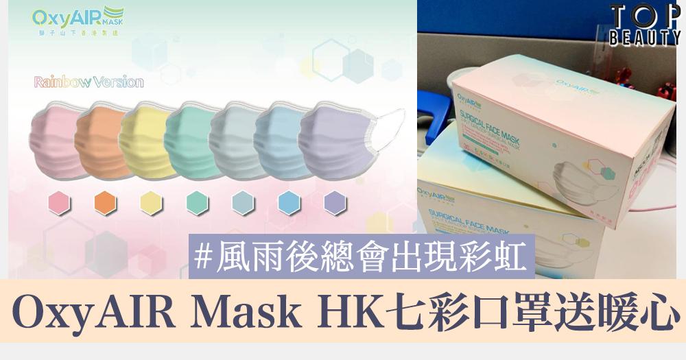 百分百香港製造!OxyAIR Mask HK 6月推出七彩口罩 4月網上派籌開售