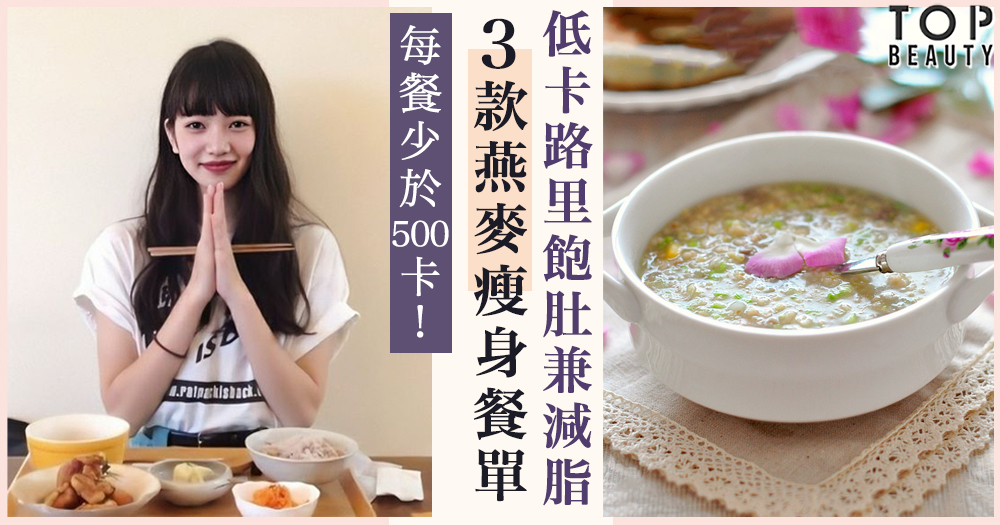 【健康飲食】減肥不能捱肚餓!3款簡易燕麥餐減磅不反彈