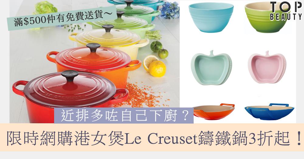 【網購開倉】 Le Creuset 餐具/彩色港女煲大減價 全場低至3折,限時4天~