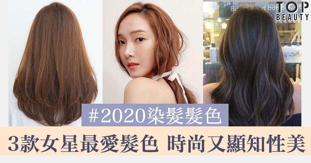 【2020染髮髮色】3款必染髮色,女明星都愛,更顯知性美!