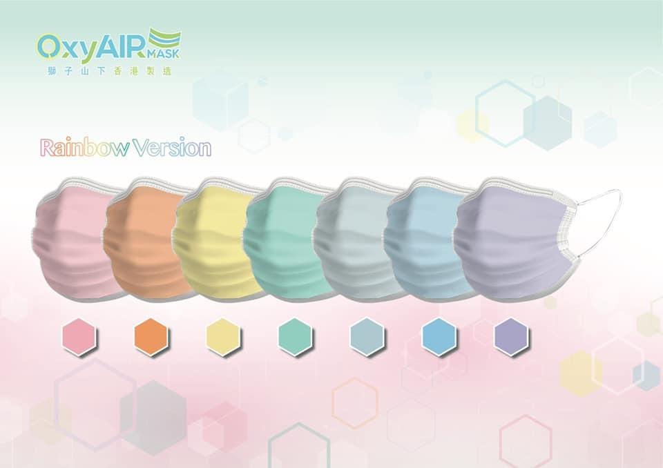 百分百香港製造!OxyAIR Mask HK6月推出七彩口罩 4月網上派籌開售