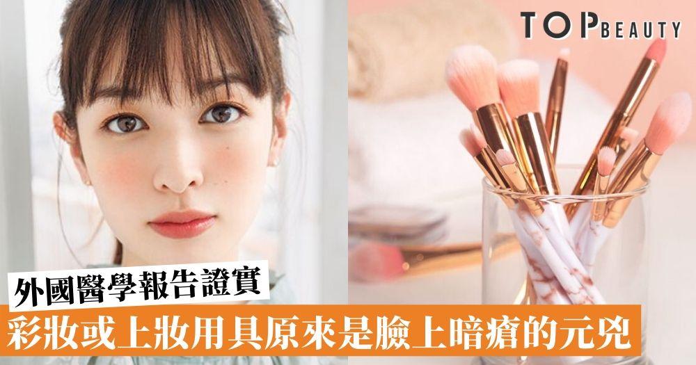 【皮膚保養】妳上妝時塗的是彩妝還是細菌?4個方法令彩妝和上妝刷具變得更加衛生!