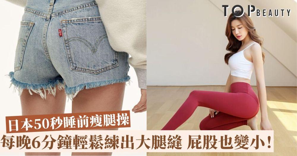 【日本50秒睡前瘦腿操】宅在家中也能瘦起來!練出令人超羨慕的大腿縫!