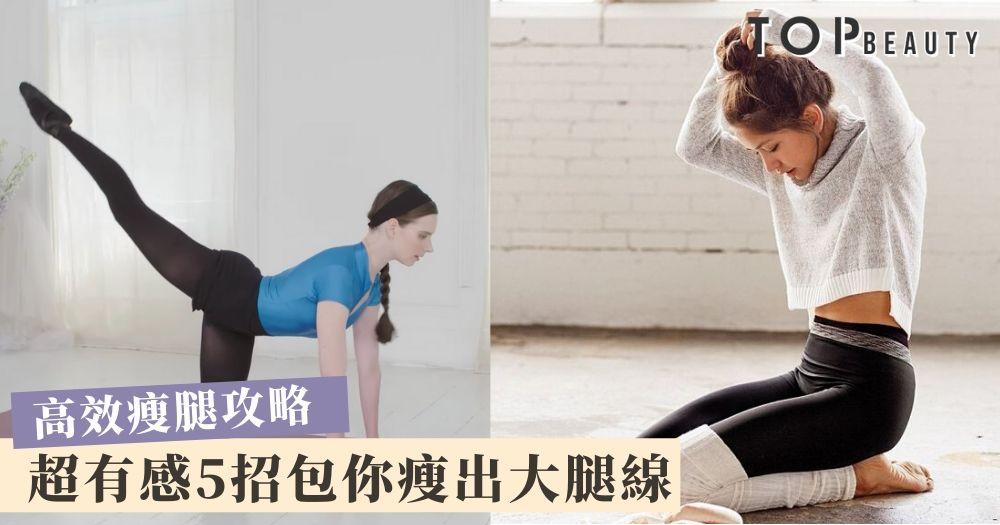 全方位瘦腿操 5個動作暴瘦小腿不長肌肉 你也能擁有芭蕾舞者的逆天腿型