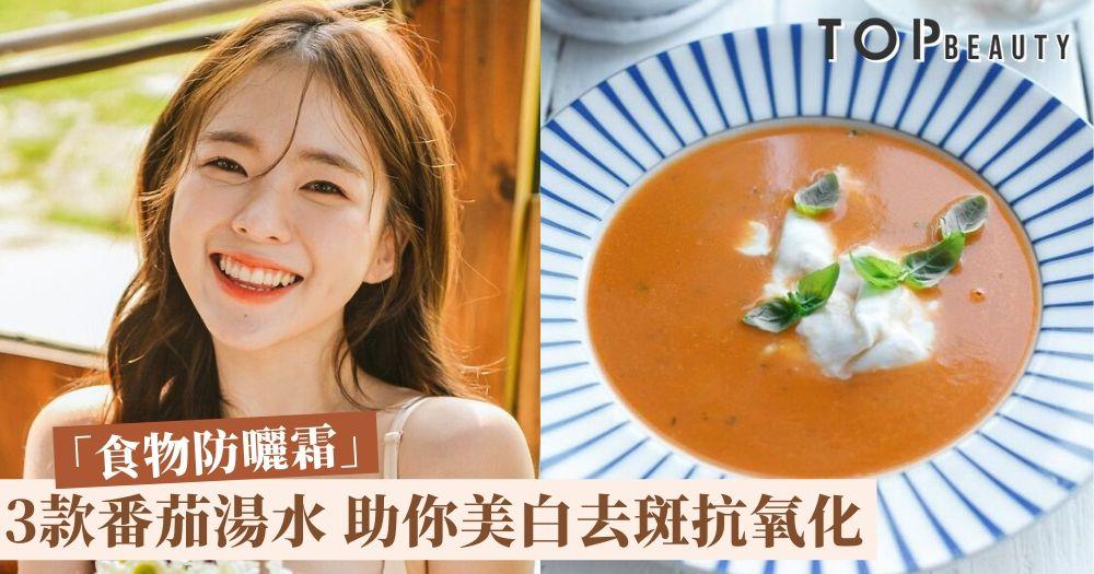 【美白去斑湯水】番茄竟能美白?3款番茄湯水 助你愈飲愈白!