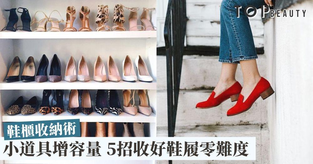 【鞋櫃收納術】日本人妻分享超慳位整理貼士 5招拯救亂糟糟的鞋櫃