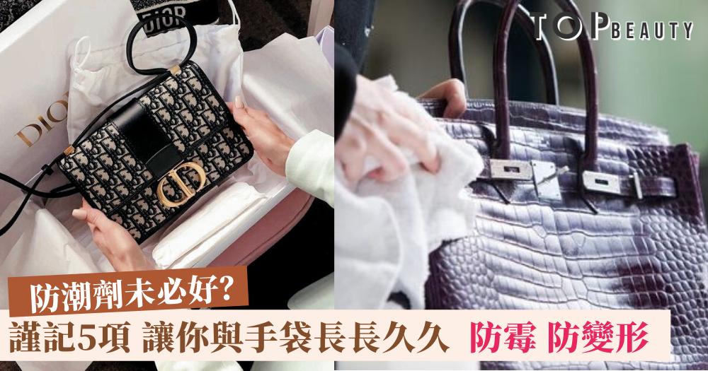 【手袋保養】不想名牌手袋發霉、變形?熟讀「手袋收納保養法」!