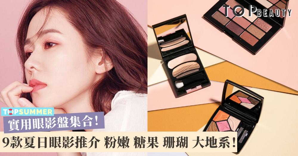 【夏日妝容】9款人氣夏日眼影盤推介!一盒化出口罩下的迷人眼眸!