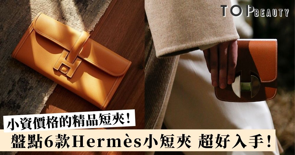 嚴選6款Hermès小短夾 價錢親民易入手 最平$7000蚊有找!