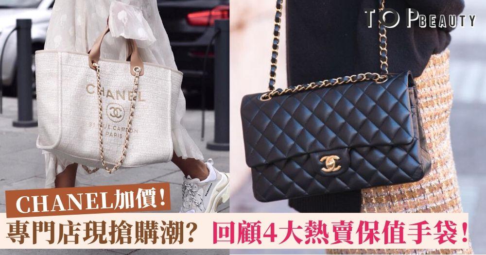 【CHANEL加價】各地專門店現人龍搶購?回顧近年CHANEL 4大熱賣保值手袋!