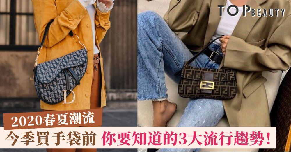 【2020春夏潮流】今季買手袋獎勵自己前 你要知道的3大流行趨勢!