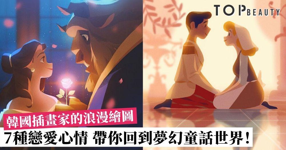 【520浪漫繪圖】韓國插畫家告訴我們迪士尼公主動畫的7種戀愛心情 儲備好正能量重新出發!