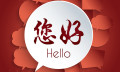 """Hello"" in Mandarin"