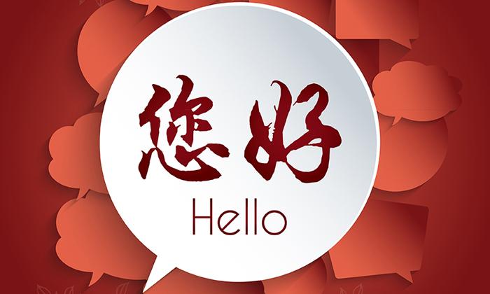 """Hello"" in Mandarin"