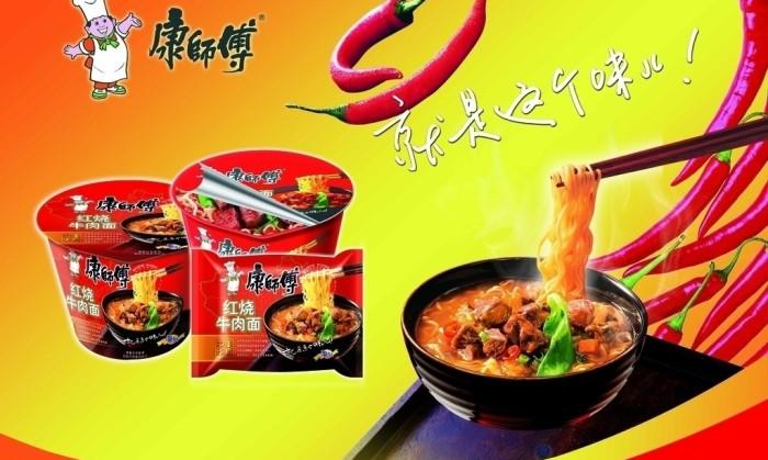 Master Kong is China's favourite FMCG brand | Marketing