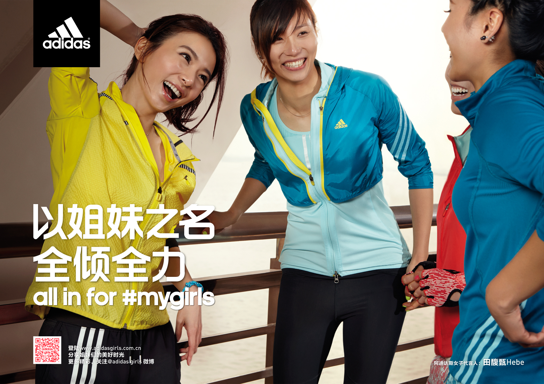 """Case study  adidas China s """"all in for my girls""""  2145dc547"""