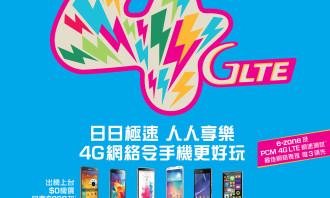 3 Hong Kong 4G LTE Ad