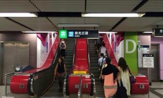 Shiseido Ultimune MTR Escalators
