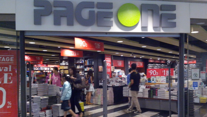 Page One Harbour City Tsim Sha Tsui