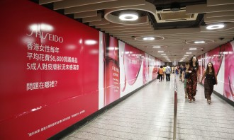 Shiseido Ultimune MTR Tunnel