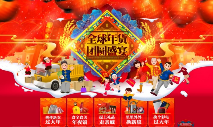Ali Chinese New Year Shopping Festival kicks off ...