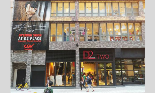 CJ CGV Cinemas D2 Place to be launched in Hong Kong with Gong Yoo