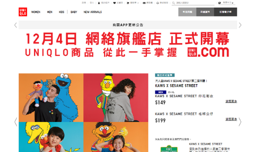 b7be7dd6d6 UNIQLO to launch online shop in HK and Macau