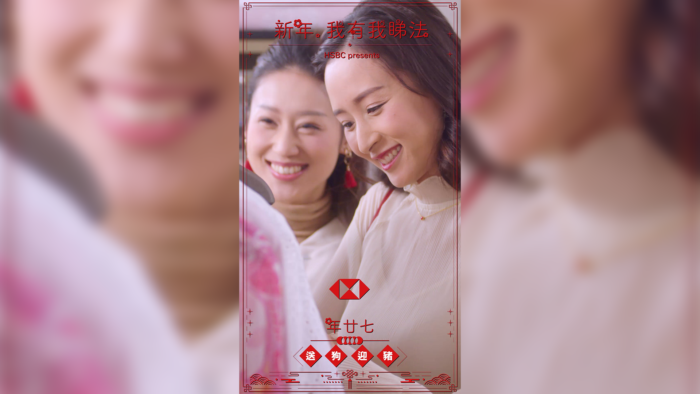 HSBC gets immersive with five-part real-time CNY video series