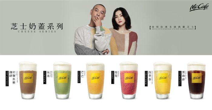 McCafé HK collaborates with Juno Mak and Kay Tse to celebrate 20th