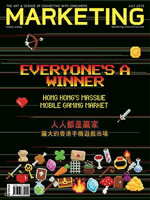 Marketing magazine Hong Kong, July 2019