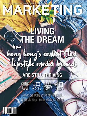 Marketing magazine Hong Kong, February 2020