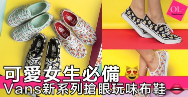 Vans聯同美國插畫家Kendra Dandy推出春日潮爆帆布鞋,最適合有個性的你!